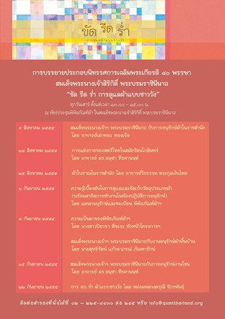 The Queen Sirikit Museum of Textiles An Invitation - Two Exhibitions -  - 2nd Exhibition0