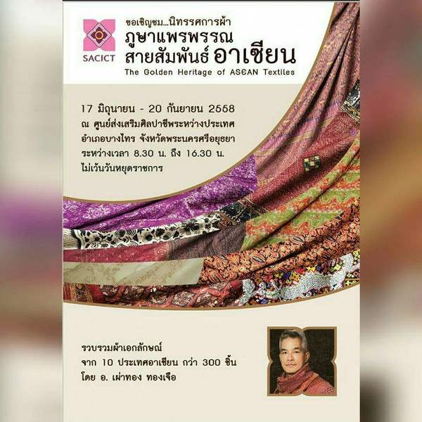 Excursion to The Golden Heritage of ASEAN Textiles Exhibit & The Queen Sirikit Museum of Textiles0